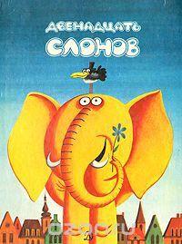 Двенадцать слонов. Сказки югославских писателей