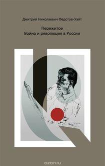 Пережитое. Война и революция в России