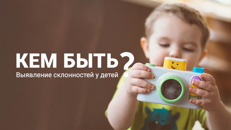 Кем быть — выбор будущей профессии для ребенка