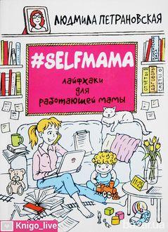 #Selfмама. Лайфхаки для работающей мамы