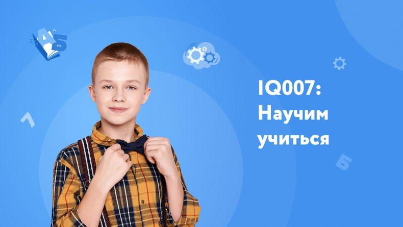 Занятия в школе IQ007 повышают мотивацию школьников к учебе