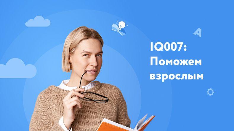 Взрослых школа IQ007 научит быстро и эффективно работать с информацией