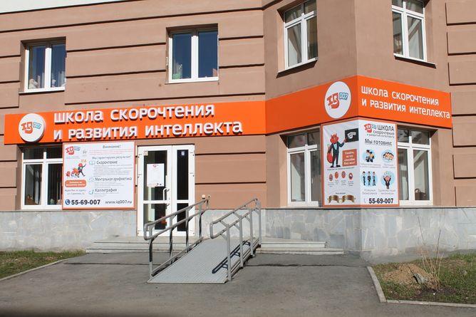 Екатеринбург ул. Сурикова, 55