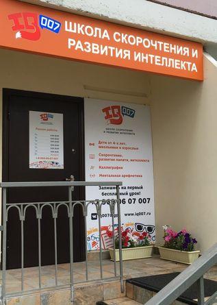 Москва и Московская область г. Долгопрудный, ул. пр. Ракетостроителей, 5к2