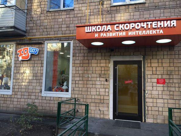 Москва и Московская область ул. Усиевича, 1