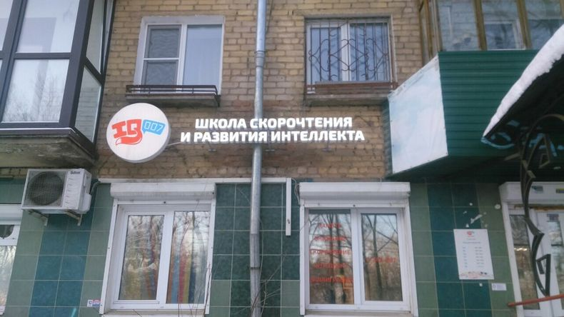 Пермь ул. Мира, 18