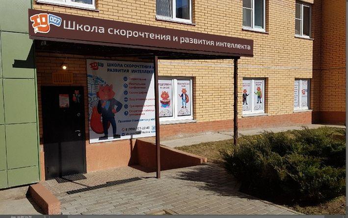 Москва и Московская область г. Дубна, проспект Боголюбова, 16к2