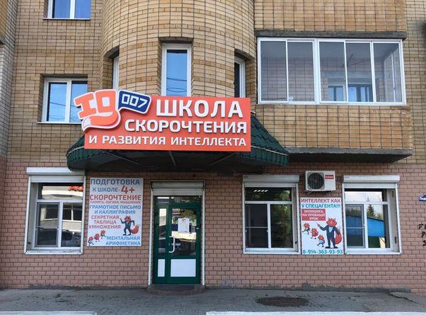 Чита ул. Подгорбунского, 55