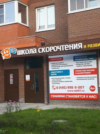 Москва и Московская область г. Железнодорожный, ул. Калинина, 6