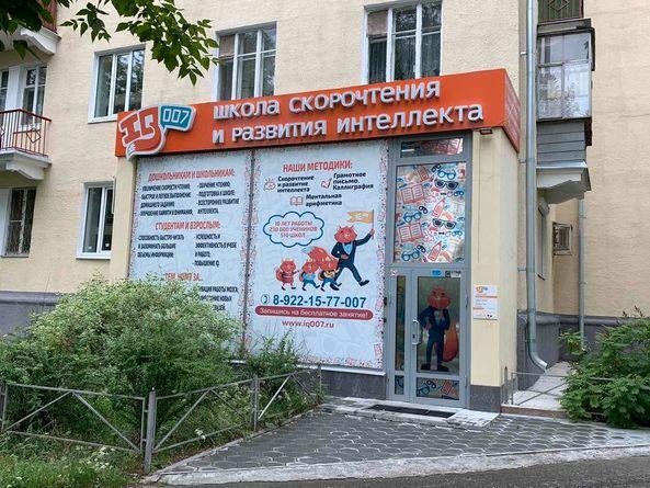 Екатеринбург ул. Грибоедова, 30